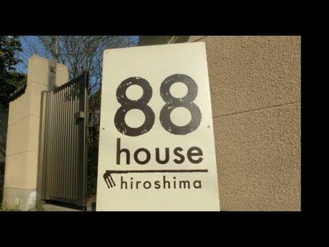 Wisma Penginapan Jepang Retro Hiroshima di pinggiran kota, menginap di wisma Jepang, Moopon - YouTube