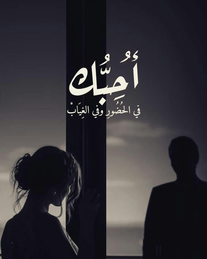 Pin By Randa Fattah On ليتها تقرأ Love Quotes Photos Love Smile Quotes Beautiful Arabic Words