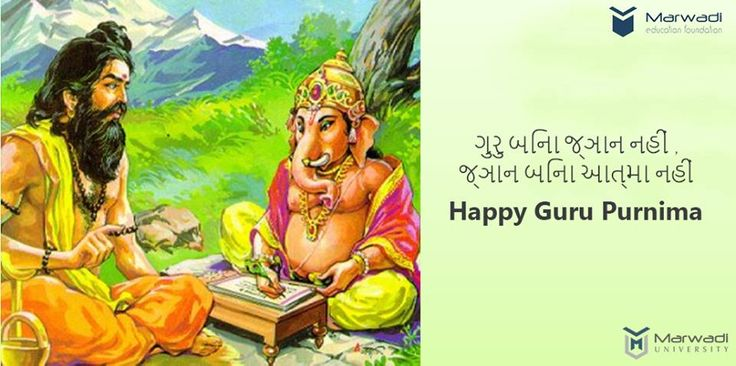 Hapyy Guru Purnima!!