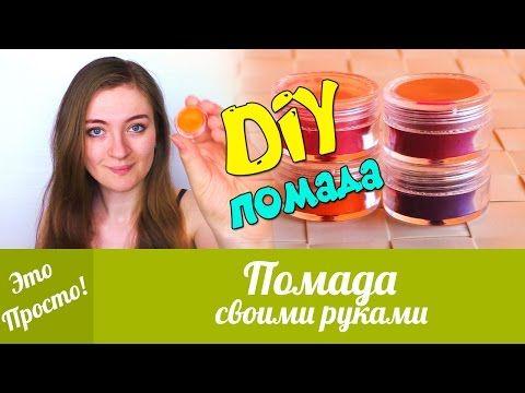 ПОМАДА СВОИМИ РУКАМИ! Помада из мелков. DIY на русском | Это Просто | Лана Мейнарт - YouTube