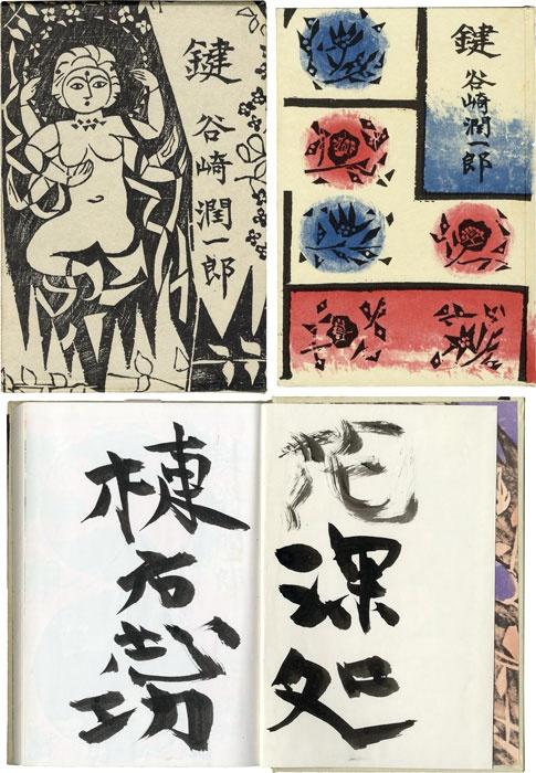 "Book cover of ""The Key by Junichiro TANIZAKI"", designed by Shiko MUNAKATA, 1967 JAPAN"