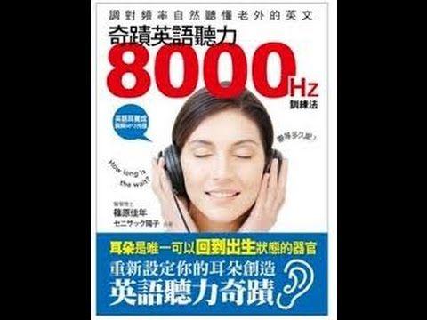 奇蹟英語聽力8000HZ訓練法:4000~8000HZ