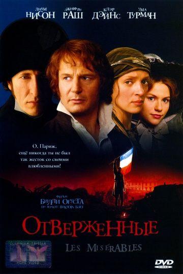 Отверженные (Les Misérables)