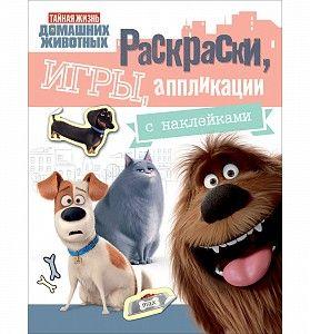 """Книжка с заданиями """"Тайная жизнь домашних животных"""""""