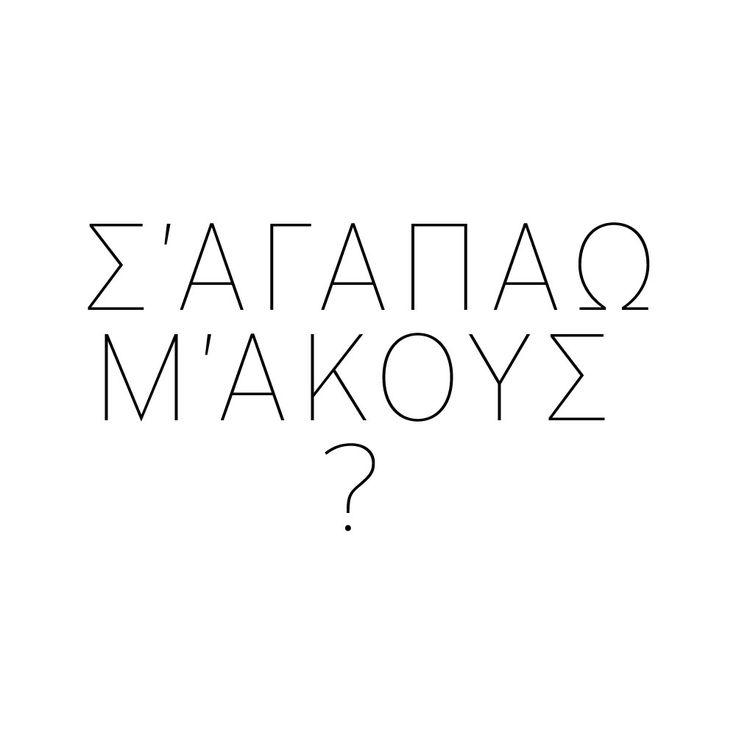 Σ'αγαπάω, Μ'ακούς? I love you, are you listening?