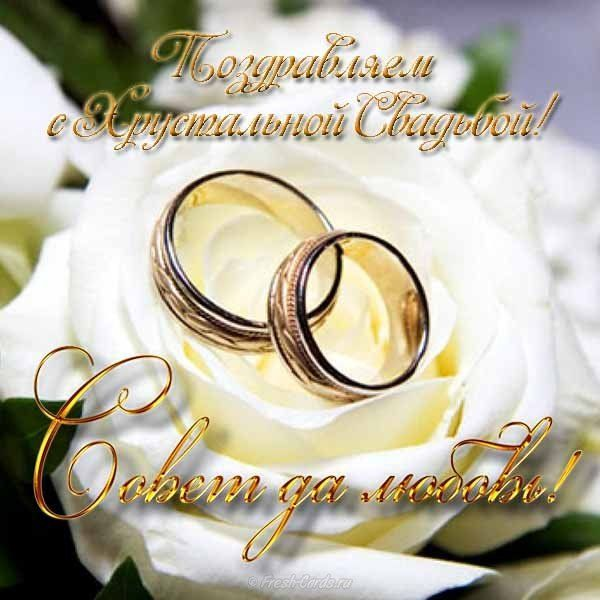 otkritka-s-hrustalnoj-svadboj-pozdravleniya foto 7