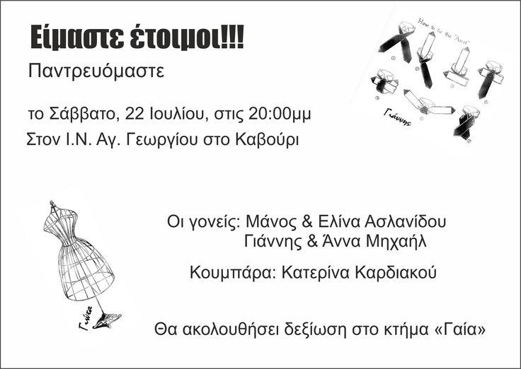 προσκλητήριο σκίτσο για vintage γάμο. Μπορεί να γίνει και έγχρωμο  tokoutaki.blogspot.gr