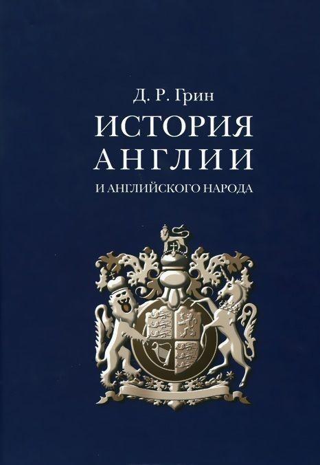 История Англии и английского народа.