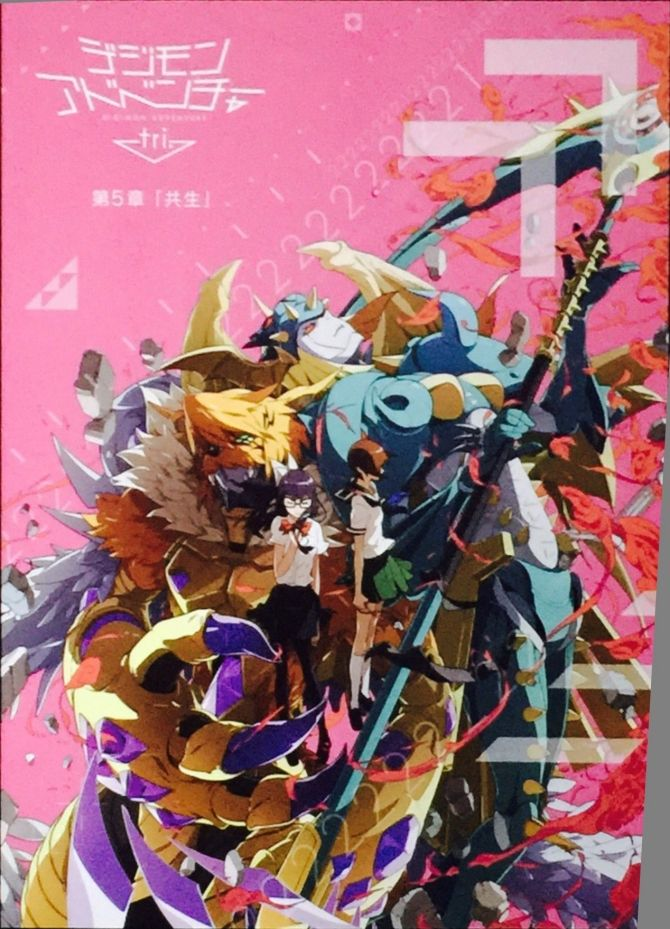Digimon Adventure tri. Movie 5: Everything You Need To Know