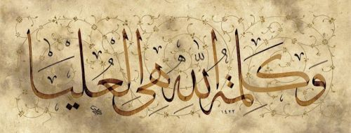 وَكَلِمَةُ اللَّهِ هِيَ الْعُلْيَا      And God's word is what forever remains supremeوكلمة الله, Calligraphy, هي العليا, Hats Ve, Islam Art, Calligraphy Art, الله هي, Islam Calligraphy, Arabic Calligraphy