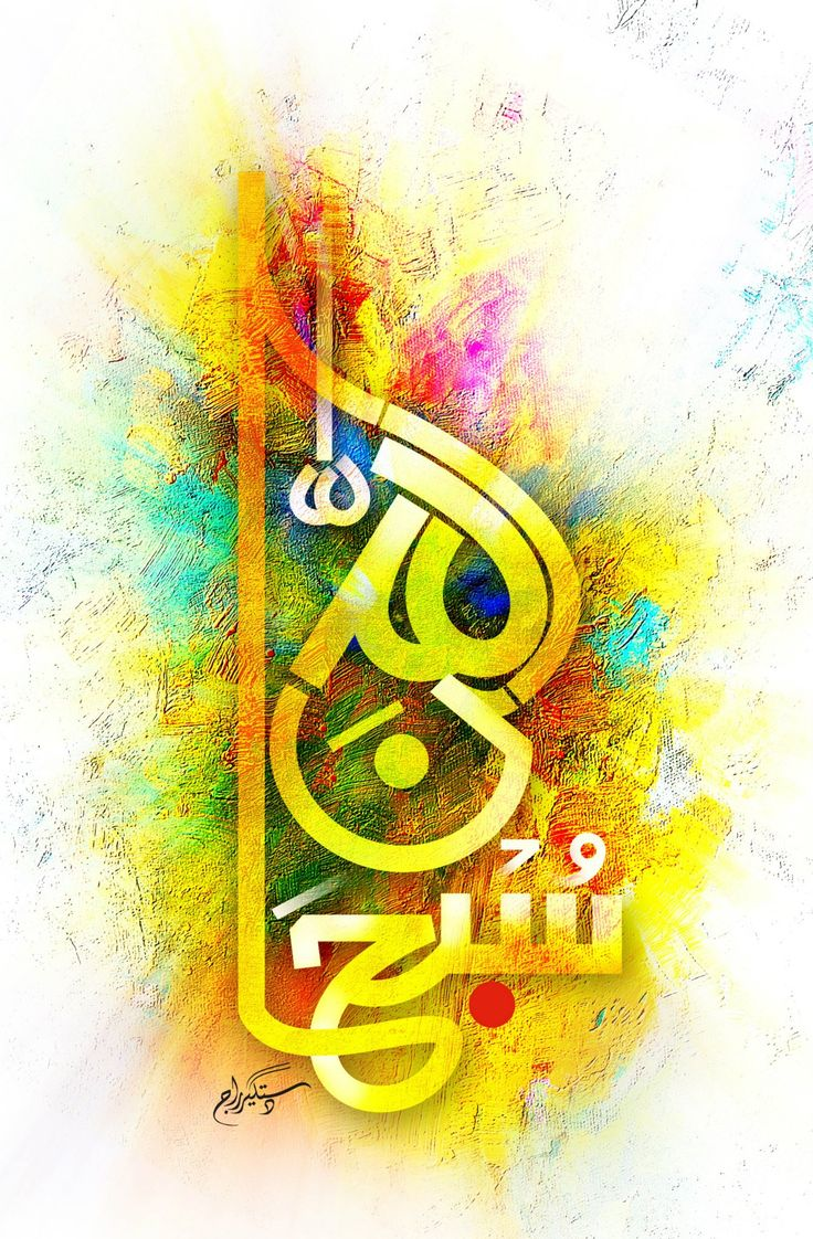 paintings calligraphy - - Yahoo Image Search Results