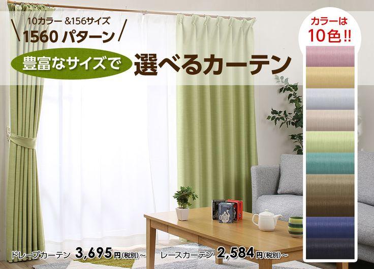 豊富なサイズで選べるカーテン | ニトリ公式通販 家具・インテリア・生活雑貨通販のニトリネット