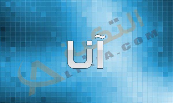 معنى اسم آنا في قاموس المعاني هو اسم غريب على السمع حيث لا يعلم به الكثير وذلك لأن هناك الكثير من الأسماء التي بدأ Gaming Logos Nintendo Wii Logo Nintendo Wii