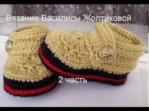 Детские тапочки ботиночки крючком с двойной подошвой, 2 часть. Crochet and knitting. - YouTube