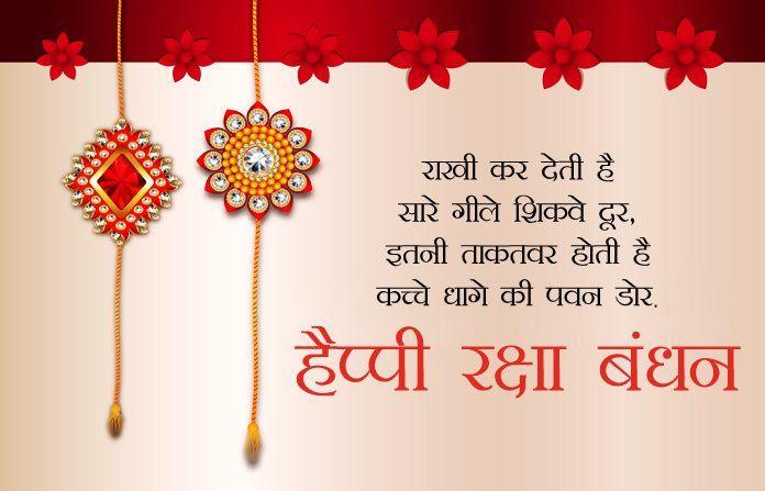 Happy Raksha Bandhan Shayari Image