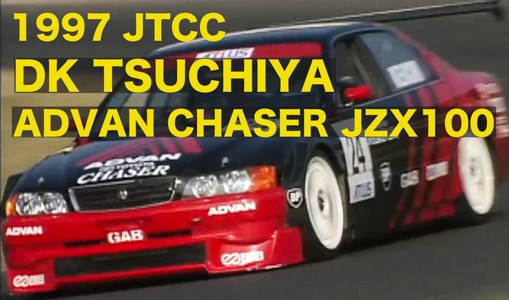 1997 JTCC 土屋圭市 ADVANチェイサーJZX100