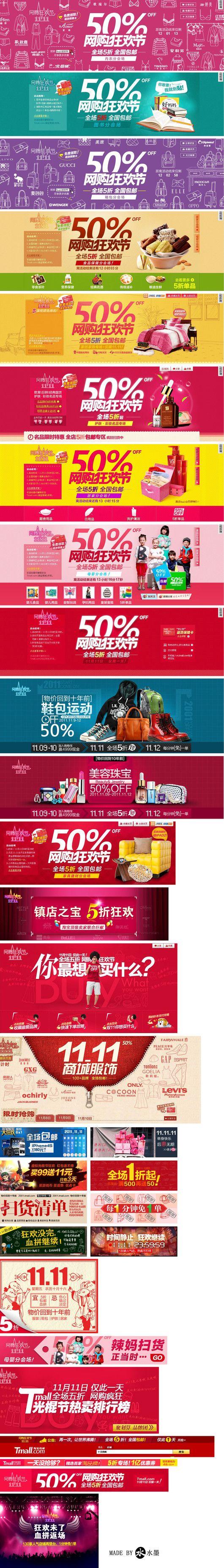Chinese Web banner 淘宝店铺广告及Banner设计