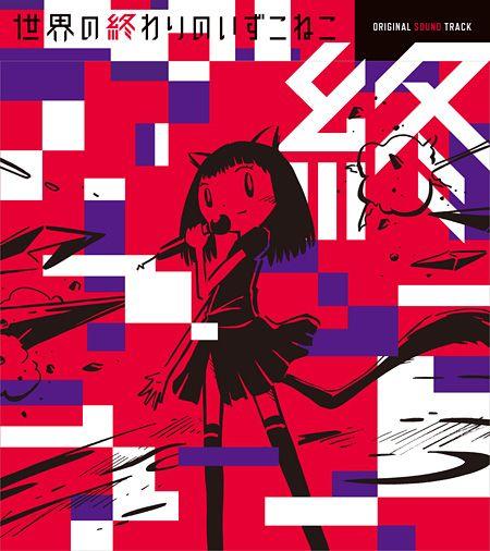 『世界の終わりのいずこねこ オリジナル・サウンドトラック』ジャケット