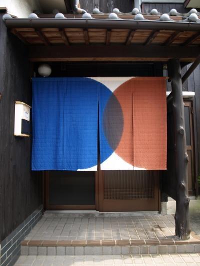 blue white and orange. japanese design. japanese life. Noren - 直島(Naoshima)