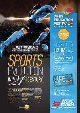 1ο Αθλητικό Συνέδριο από το ΙΕΚ ΞΥΝΗ Πειραιά υπό την αιγίδα του Δήμου Πειραιά στο ΕΒΕΠ - Look4Studies.com