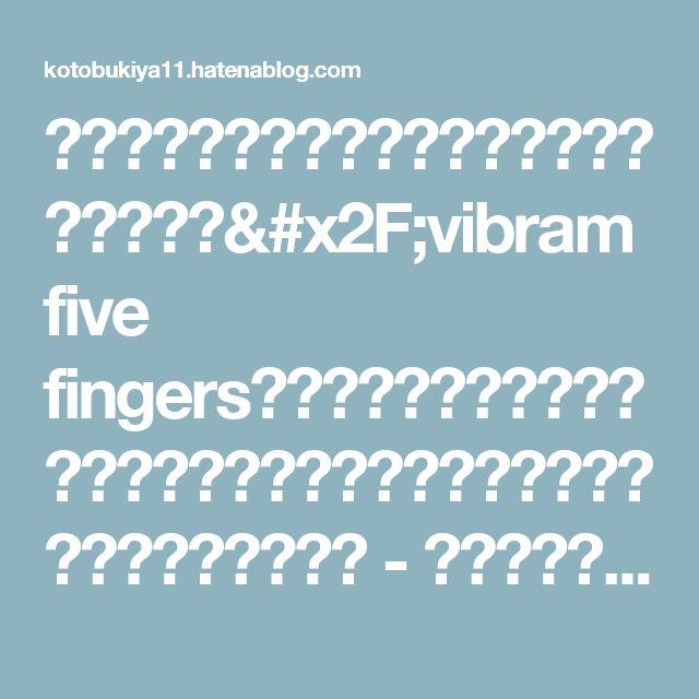 五本指シューズ「ビブラムファイブフィンガーズ/vibram five fingers」を履いて走ることの効果。膝の痛みが消えてふくらはぎが引き締まってきました - コトブキ屋の毎度あり日記