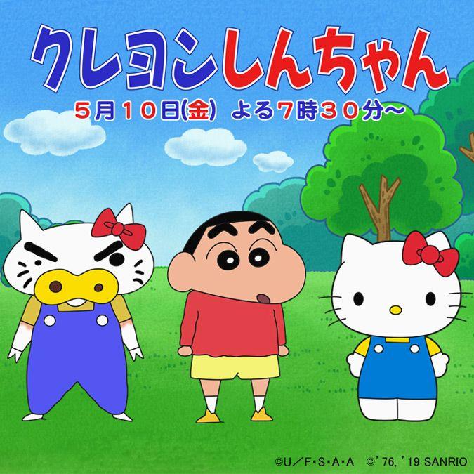 アニメ クレヨンしんちゃん にハローキティが登場 5 10 金 放送