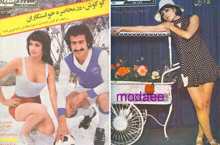 How Iranian Women Dressed In The 1970s Revealed In Old Magazines -BoredPanda
