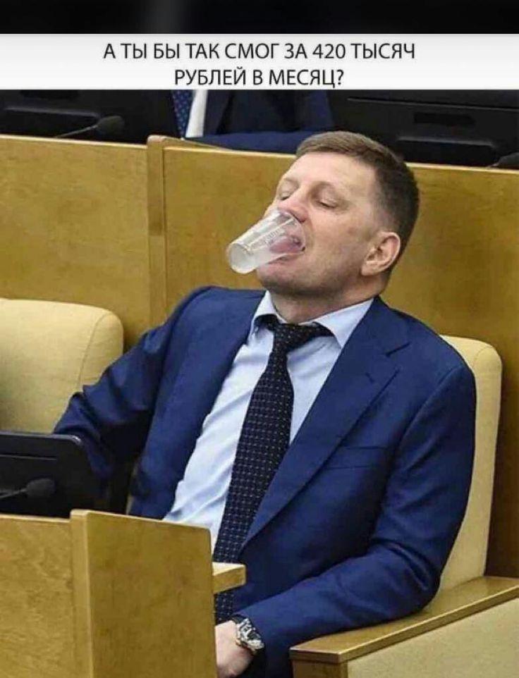 Смешные картинки с депутатами