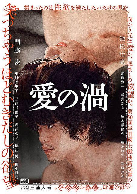 『愛の渦』三浦大輔