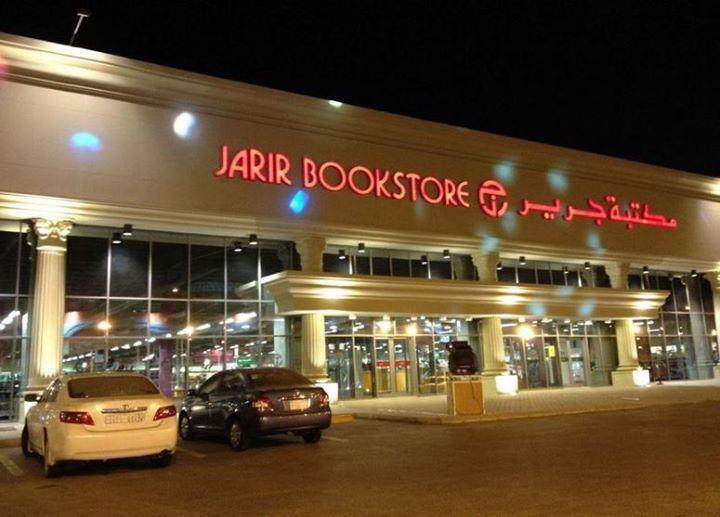 مجلس إدارة شركة جرير للتسويق السعودية يوصي بزيادة رأسمال الشركة بنحو 33 أوصى مجلس إدارة شركة جرير للتسويق السعودية بزيادة ر Taif Broadway Shows Neon Signs