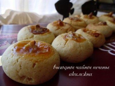 Кулинарные рецепты от Лики: Выгодное чайное печенье