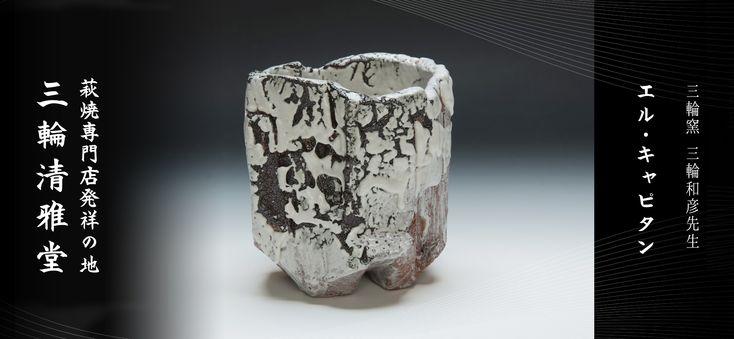世界に誇れる陶蕓家,三輪窯三輪和彥先生最新作「エル・キャピタン」 | 三輪, 陶蕓家, 陶蕓