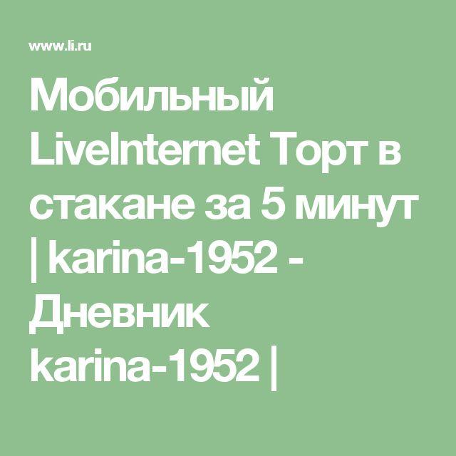 Мобильный LiveInternet Торт в стакане за 5 минут | karina-1952 - Дневник karina-1952 |