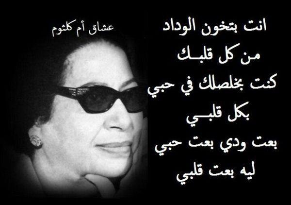 Pin By Nizar Fahmi On أ م ك ل ث وم Song Quotes Mens Sunglasses Sunglasses Women