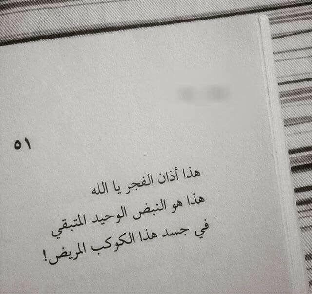الفجر اذان الفجر الاذان Love Quotes For Him Islamic Quotes Quran Quotations