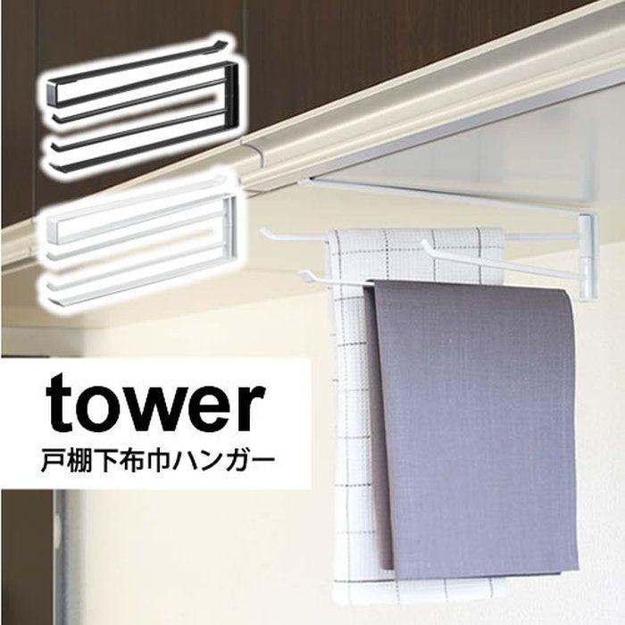 戸棚下布巾ハンガーtower/タワー/フキンふきんハンガー戸棚棚吊戸棚キッチン収納/台所キッチンダイニングスタイリッシュシンプルおしゃれ北欧