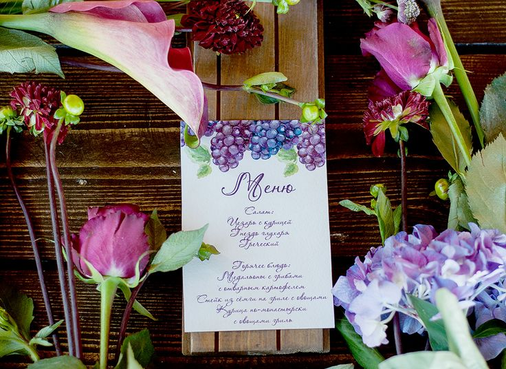 свадебная полиграфия, акварельные пригласительные, акварель, итальянская свадьба, декор. виноград, приглашение на свадьбу