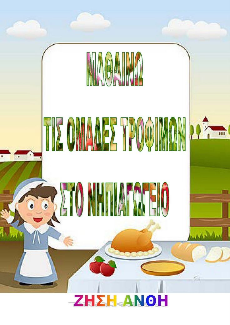 dreamskindergarten Το νηπιαγωγείο που ονειρεύομαι !: Οι ομάδες των τροφίμων - Πίνακες αναφοράς για το νηπιαγωγείο