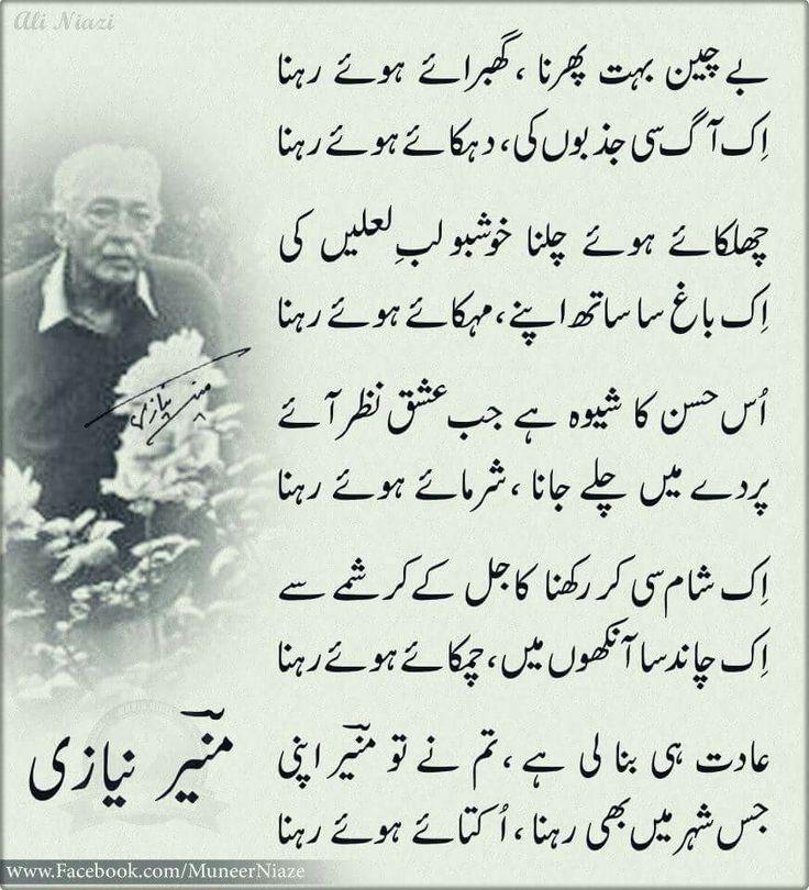 Munir Niazi ❤