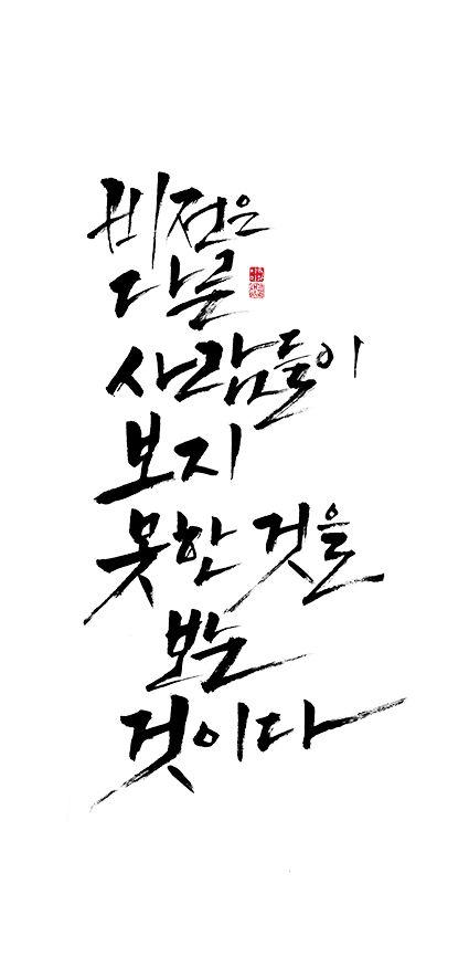 Calligraphy 비전은 다른 사람들이 보지 못하는 것을 보는 것이다 조나단 스위프트