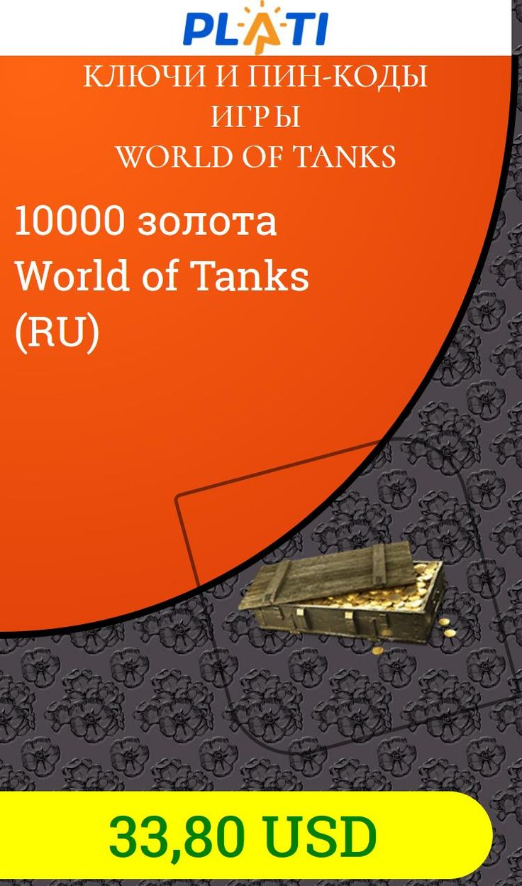 10000 золота World of Tanks (RU) Ключи и пин-коды Игры World of Tanks