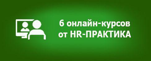 http://hr-praktika.ru/courses/  Нормирование труда, управление затратами на персонал, разработка систем оплаты труда, оценка, подбор и обучение персонала, организационное проектирование.   Расписание семинаров, тренингов, вебинаров и онлайн-курсов от HR-ПРАКТИКА http://hr-praktika.ru/kalendar-seminarov-i-treningov/