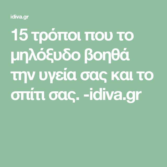 15 τρόποι που το μηλόξυδο βοηθά την υγεία σας και το σπίτι σας. -idiva.gr