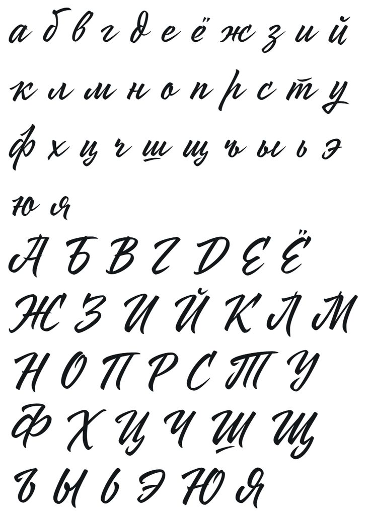 терять время, каллиграфический шрифт кириллица устроилась работу