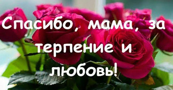 Мама мы тебя любим картинки с днем рождения