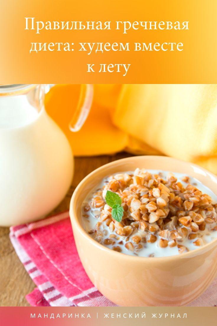 Диета Кефир Овсянка. Овсяная диета для похудения на 10 кг за неделю