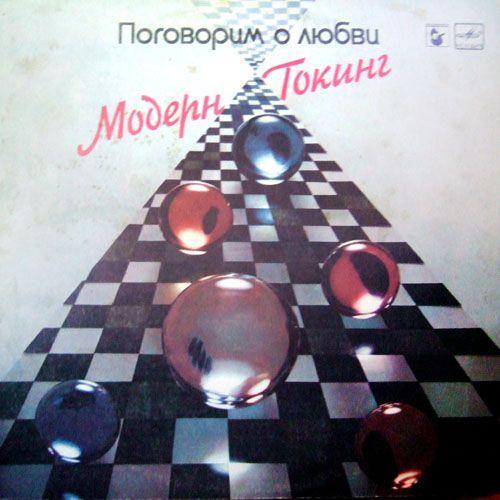 Оформление виниловых пластинок в СССР. 65 дизайнов