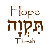 Hope in Hebrew (for LIGHT colors)