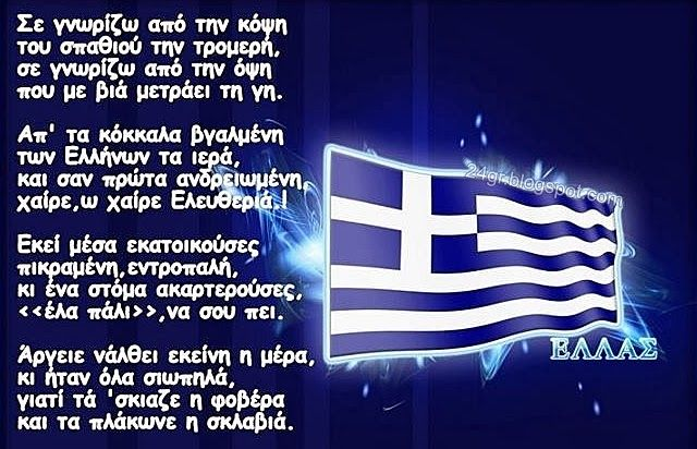 Greece Report: Εθνικός Ύμνος: θέλουν να ξεχάσουμε …
