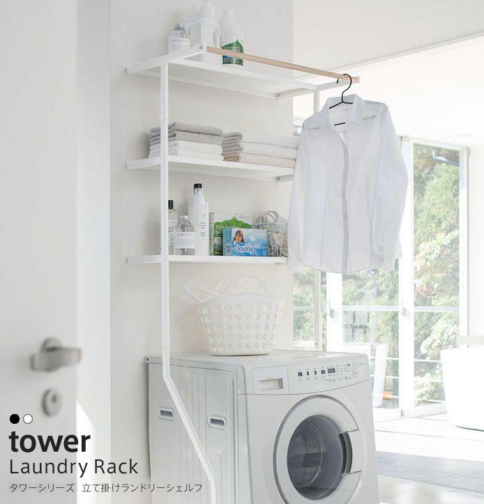 立て掛けランドリーラック tower 家具・インテリア通販 Re:CENO【リセノ】